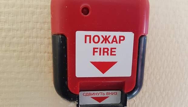 В школе №27 Подольска не сработала сигнализация во время пожара