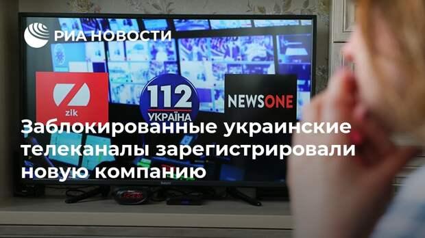 Заблокированные украинские телеканалы зарегистрировали новую компанию