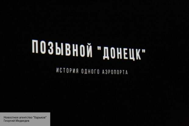 YouTube сорвал премьеру фильма «Позывной «Донецк»: команда WarGonzo ответит цензуре Запада