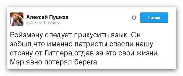 А.Пушков: «Ройзману следует прикусить язык»