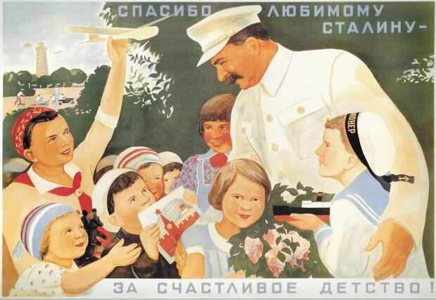 В. Говорков. Спасибо любимому Сталину за счастливое детство! Плакат. 1936 год.