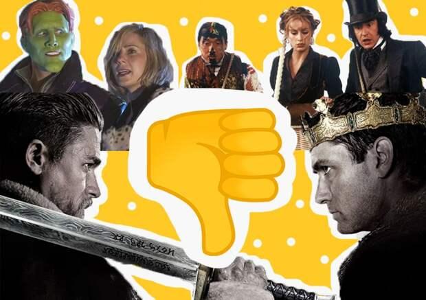 Самые провальные фильмы запоследние 20лет