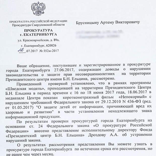 О РАЗВРАЩЕНИИ МАЛОЛЕТНИХ ДЕТЕЙ В ЕЛЬЦИН-ЦЕНТРЕ.
