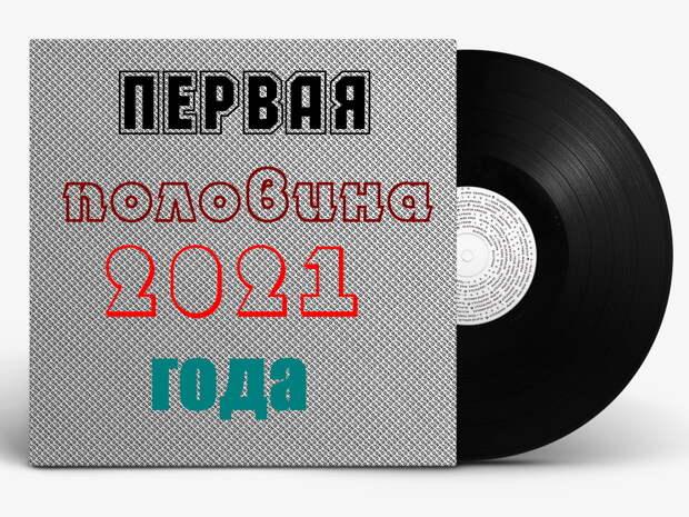 20 значемых музыкальных альбомов первой половины 2021 года