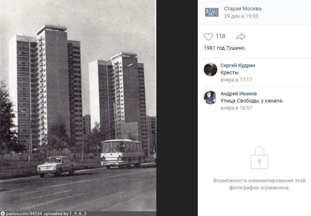 Фото дня: Тушино в 1981 году
