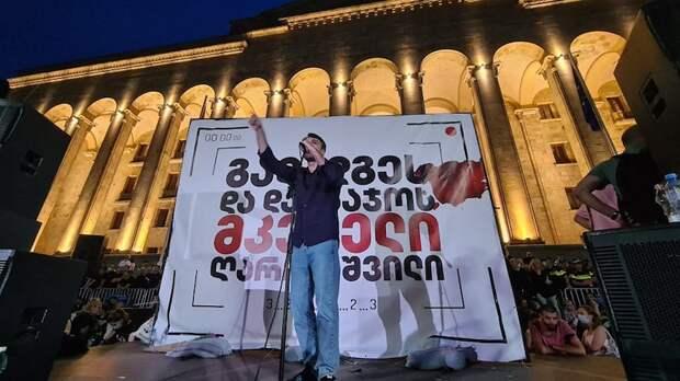 Гей-протесты в Грузии