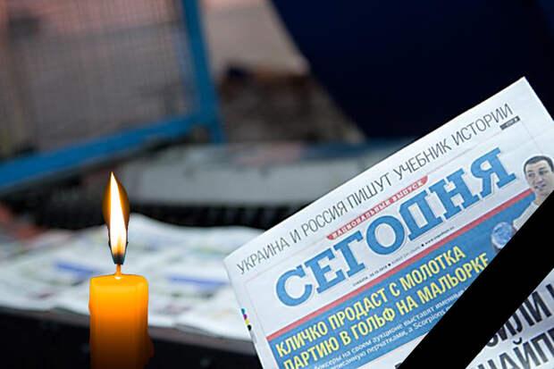Сказ о том, как закон про «мову» похоронил самую крупную печатную газету Украины