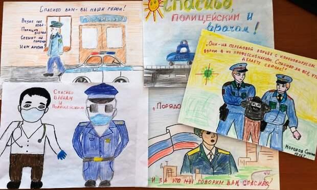 В УВД по ЮВАО поступило несколько десятков детских рисунков со словами благодарности в адрес полицейских и медицинских работников