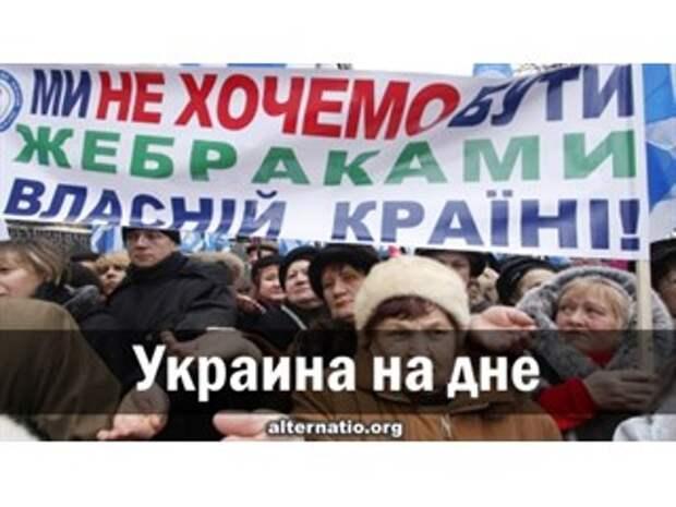 Украина на дне