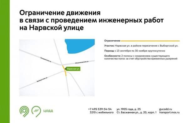 На Нарвской улице ограничат движение для транспорта до конца осени