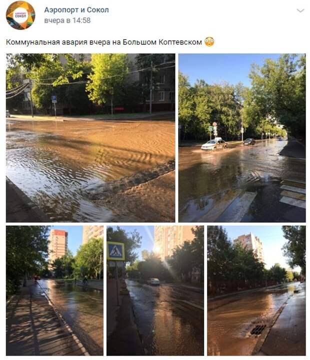 Подтопление в Большом Коптевском проезде из-за аварии в сети устранено