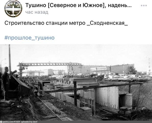 Фото дня: метро «Сходненская» в процессе строительства