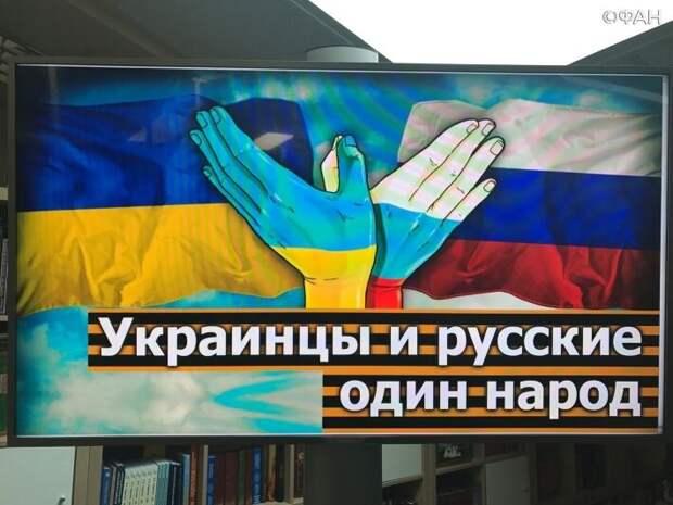 Герман рассказала, зачем Западу понадобилось «отрывать» Украину от России