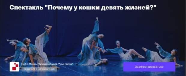 В Северное Тушине 25 апреля покажут хореографический спектакль