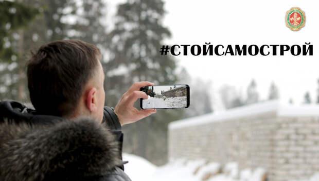 Жители Подмосковья могут сообщить о незаконных постройках в рамках акции «СтойСамострой»