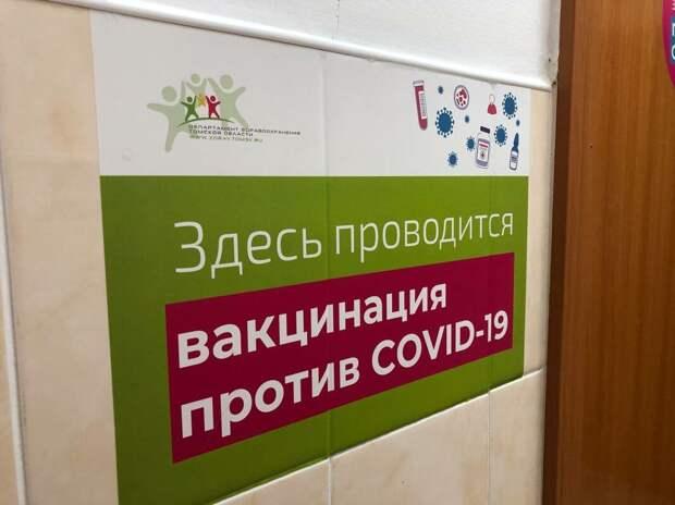 Главный санврач: 80% студентов Томска должны пройти вакцинацию от коронавируса до конца года