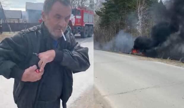 Пьяный житель Тюмени устроил ДТП, сжег свой автомобиль и рассказал об этом