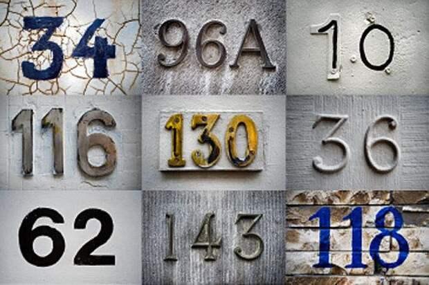 Какую энергетику несёт номер вашей квартиры?