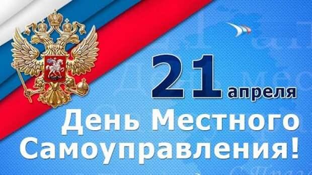 Поздравление председателя Раздольненского районного совета Жанны Хуторенко с Днем местного самоуправления