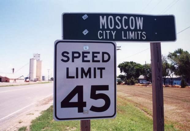 Это Москва, штат Канзас, США. география, москва, ссср, факты