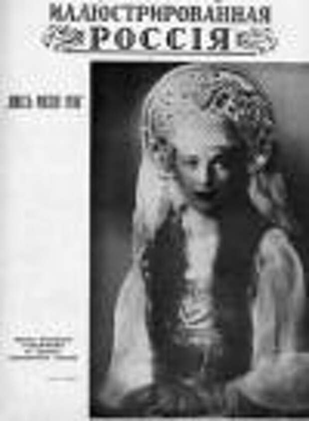 Мисс Россия 1936 года - Ариадна Алексеевна Гедеонова. Её дед, Степан Александрович Гедеонов, совмещал две должности - был директором Императорского Эрмитажа и Императорских Театров