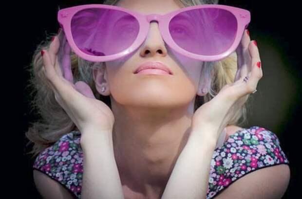 Если вы не снимете розовые очки, реальность сделает это за вас