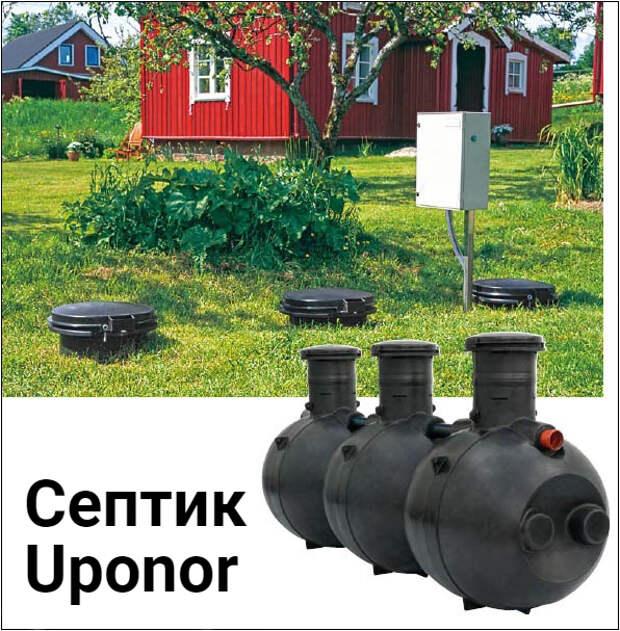 Септик Uponor (Упонор) — особенности, инструкция по обслуживанию и эксплуатации, правила выбора, установка
