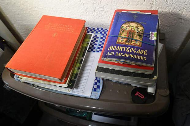 Названа самая популярная у российских заключенных книга