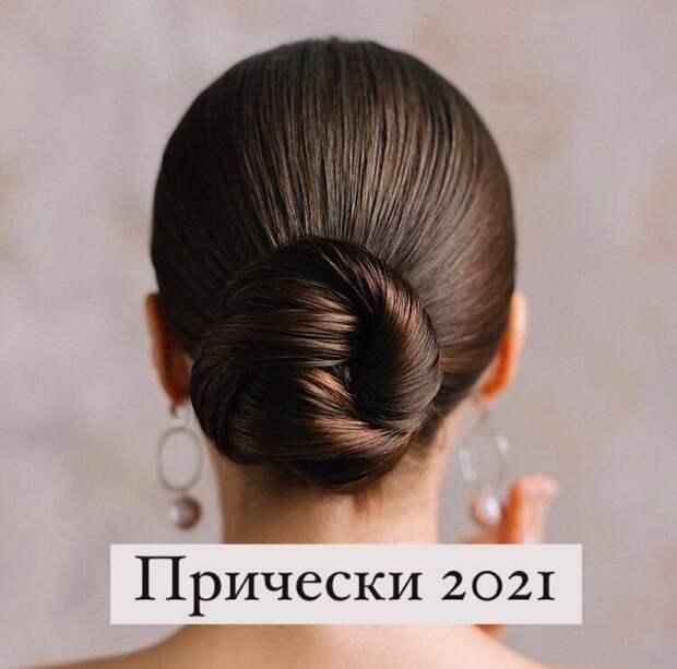 Прически 2021