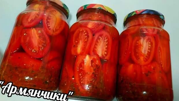 Рецепт обалденных маринованных помидоров «Армянчики». Уплетают за обе щеки!