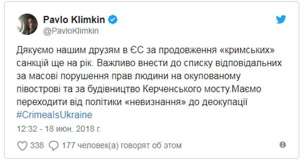 Киев переходит к «деоккупации» Крымского полуострова