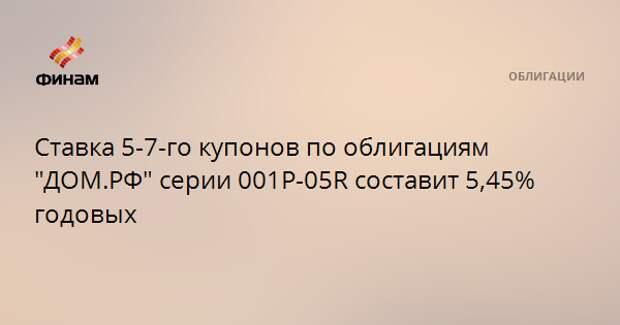 """Ставка 5-7-го купонов по облигациям """"ДОМ.РФ"""" серии 001Р-05R составит 5,45% годовых"""