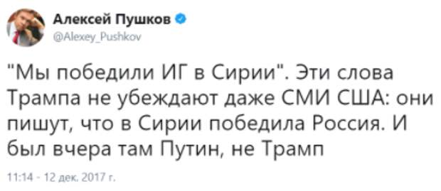«В слова президента США не верят даже СМИ», — Пушков раскритиковал заявление Трампа по Сирии