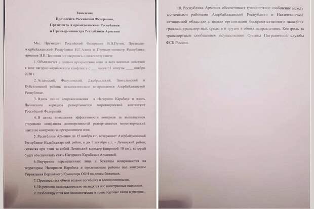Опубликован первый текст, щадящий, соглашения Еревана с Баку