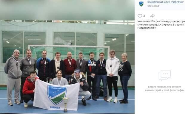 Команда из Северного завоевала бронзу на чемпионате России по индорхоккею