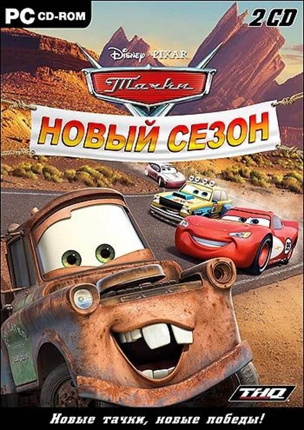 Тачки: Новый сезон / Cars: New Season (2008) PC
