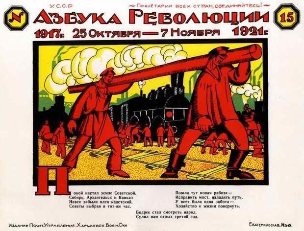 Азбука революции (П) - Адольф Страхов