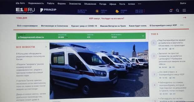Hearst Corporation продала Виктору Шкулеву долю в сети городских порталов