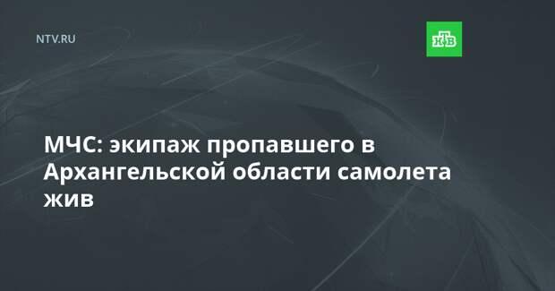 МЧС: экипаж пропавшего в Архангельской области самолета жив