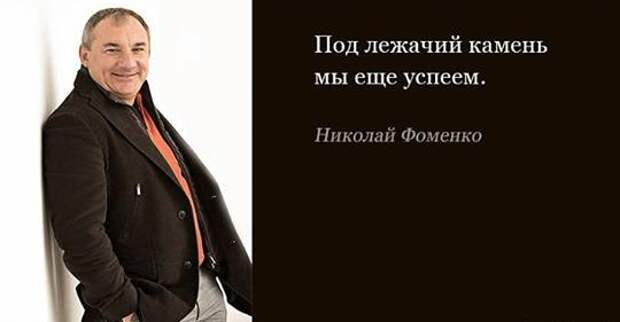 Меткие и остроумные фразы Николая Фоменко, которые уже давно ушли в народ.