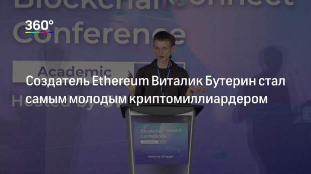 Создатель Ethereum Виталик Бутерин стал самым молодым криптомиллиардером