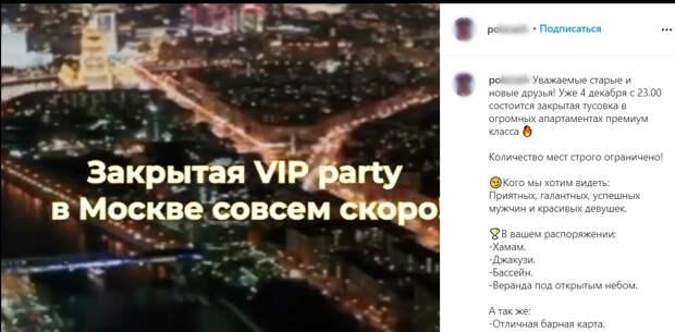 """Пароль """"Собянин"""": Как тусовщики Москвы обходят запрет на ночные ковид-гулянки"""