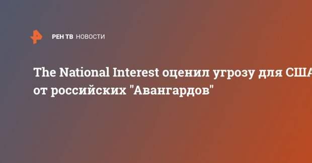 """The National Interest оценил угрозу для США от российских """"Авангардов"""""""