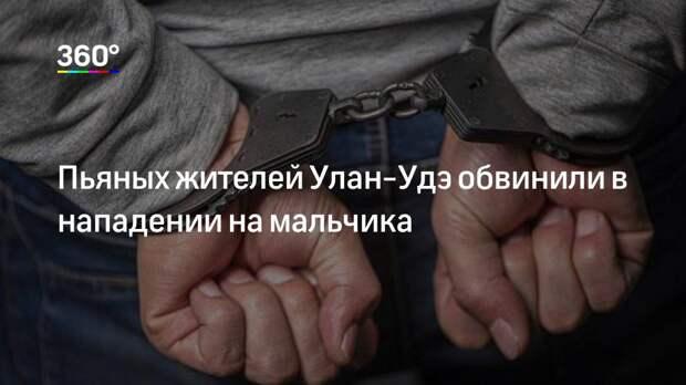 Пьяных жителей Улан-Удэ обвинили в нападении на мальчика