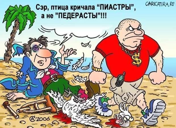 """25 лет """"новым русским"""""""
