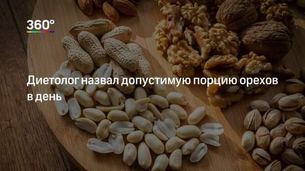Диетолог назвал допустимую порцию орехов в день