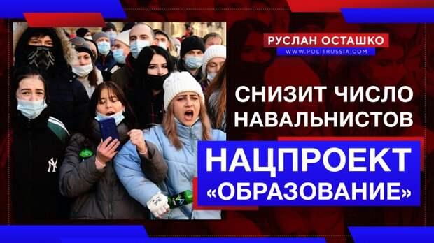 Нацпроект «Образование» должен снизить число навальнистов