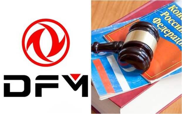 Китайский автоконцерн DFM также пожаловался на действия Краснодарских судей