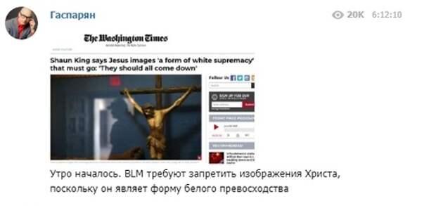 """""""Революционные сатанисты"""": В США протестующие потребовали запретить изображения Христа"""
