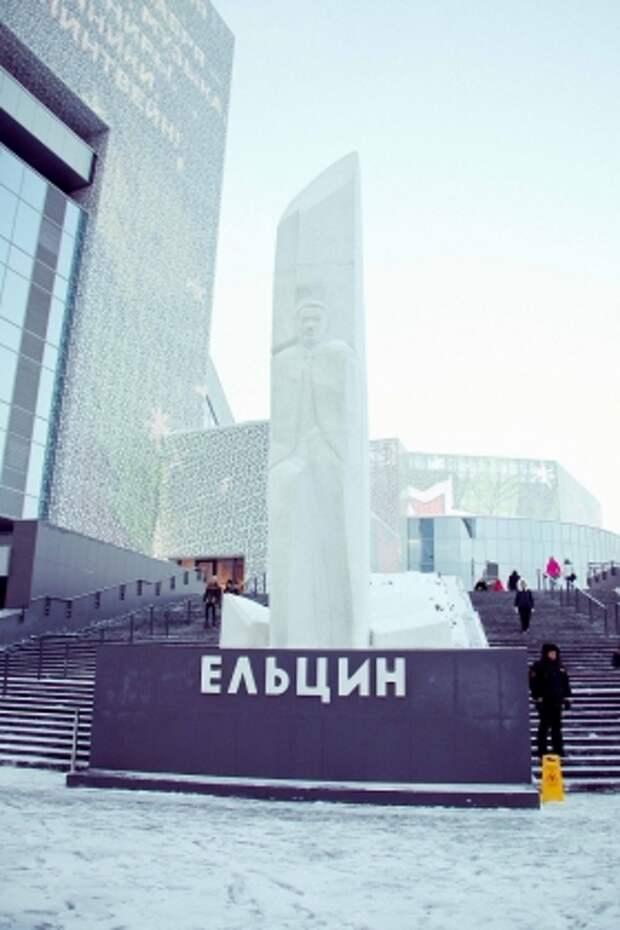 Екатеринбург, «Ельцин-центр». Памятник